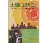 太陽にほえろ!われらがボス、ジプシー刑事登場!(17)(TV/映画書)