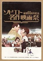 ソビエト建国60周年記念名作映画祭(洋画パンフレット)