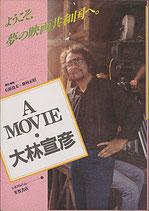 A MOVIE・大林宣彦・シネアルバム120(映画書)