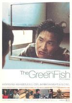 グリーンフィッシュ(外国映画チラシ)