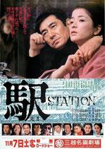 駅(STATION/邦画チラシ/三越名画劇場)