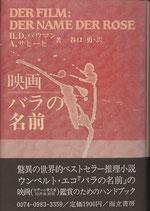 映画・バラの名前(映画鑑賞のためのハンドブック)(映画書)