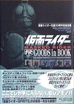 仮面ライダーGOODS in BOOK・仮面ライダー生誕30周年記念出版(特撮/映画書)