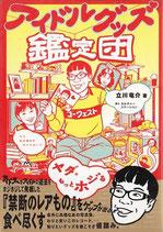 アイドルグッズ鑑定団