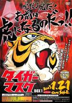 タイガーマスク(DVD用/アニメチラシ)