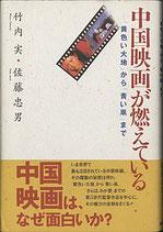中国映画が燃えている「黄色い大地」から「青い凧」まで(映画書)
