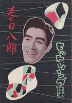春日八郎ヒットソング集(パンフレット/音楽書)