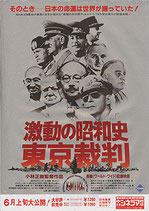 激動の昭和史・東京裁判