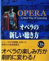 オペラの新しい聴き方(音楽書)