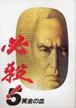 必殺5・黄金の血(邦画パンフレット)