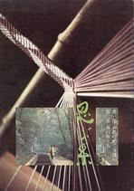忍ぶ糸(邦画パンフレット)