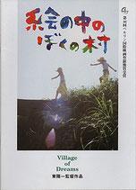 絵の中のぼくの村(日本映画/パンフレット)