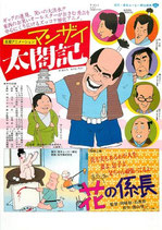 マンザイ太閤記/花の係長(チラシ・アニメ)