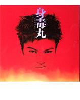 身毒丸(公演プログラム)