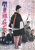 関東緋桜一家(純子引退記念映画)(邦画ポスター)