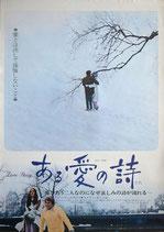 ある愛の詩(映倫マーク左下)(洋画ポスター)
