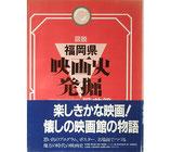 図説・福岡県映画史発掘(写真集)(映画書)