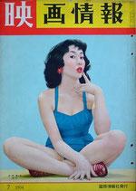 映画情報1954年7月号(表紙・淡路恵子/アン・バクスター/雑誌)