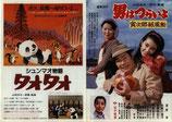 男はつらいよ 寅次郎紙風船/シュンマオ物語 タオタオ(チラシ邦画)