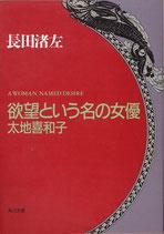 欲望という名の女優 太地喜和子(映画書/演劇書)