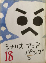 シナリオ アンデパンダン(第18回・映画台本)
