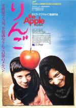りんご(チラシ洋画)