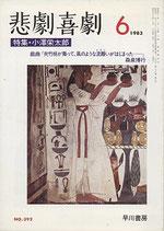 悲劇喜劇・6月号(特集・小澤栄太郎)(NO・392/演劇雑誌)