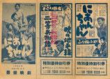 にあんちゃん/緋鯉大名/花の幡随院/ギターを持った渡り鳥ほか(チラシ邦画)