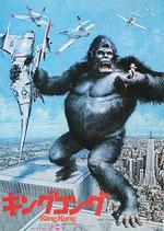 キングコング(アメリカ映画/プレスシート)