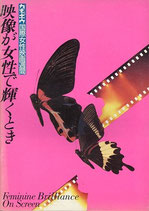 カネボウ国際女性映画週間(邦画パンフレット)
