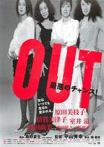 OUT(邦画チラシ)