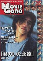 ムービー・ゴン・VOL.9・「君のいた永遠」「NYPD15分署」GEN-Xスター(映画雑誌)