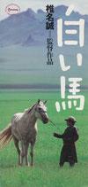 白い馬(プレスシート邦画)
