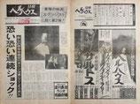 日刊・ヘルハウス(ホラー映画宣伝新聞)