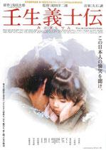 壬生義士伝(タイトル上部横/邦画チラシ)