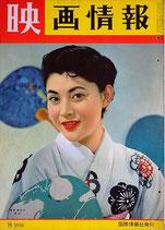 映画情報1956年8月号(表紙・岡田茉莉子/エヴァ・ガードナー/雑誌)
