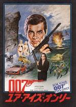007ユア・アイズ・オンリー(洋画パンフレット)