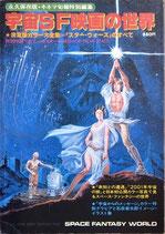 宇宙SF映画の世界(永久保存版)スター・ウォーズのすべて(映画書)
