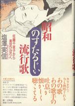 昭和のすたるじい流行歌(はやりうた)佐藤千夜子から美空ひばりへ