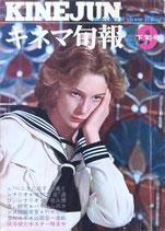 キネマ旬報・NO.561/シナリオ「ベニスに死す」「遊び」/表紙「ベニスに死す」ビョルン・アンドレセン