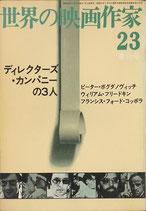 世界の映画作家(23)ディレクターズ・カンパニーの3人(キネマ旬報社/映画書)