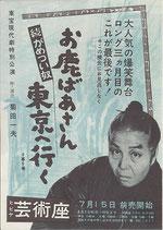 続・がめつい奴・お鹿ばあさん東京へ行く(舞台公演チラシ)