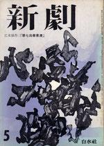 新劇「悪七兵衛景清」94・五月号(演劇雑誌)