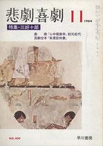 悲劇喜劇・11月号(特集・三好十郎)(NO・409/演劇雑誌)