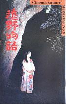 遠野物語(シネマスクウェア・マガジンNo.9/パンフレット邦画)