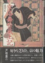 京洛舞台風土記(増補改訂版)