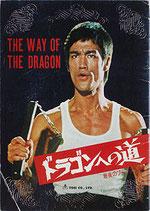 ドラゴンへの道・最後のブルース・リー(香港映画/パンフレット)