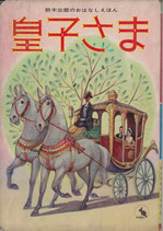 皇子さま(風間四郎画/幼児絵本)
