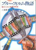 ブルーフィルム物語(秘められた映画75年史)