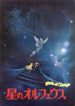 星のオルフェウス(アニメパンフレット)